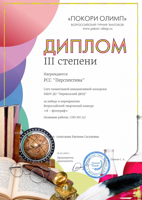 Олимп конкурсы для педагогов